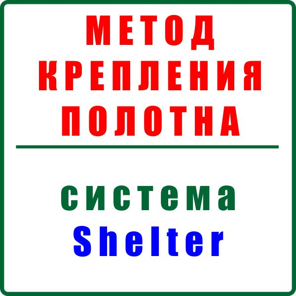 attachment shelter